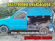 Renault Kangoo все запчасти с разборки для 1.4i 1.5cdi 1.9d Киев