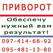 ПРИВОРОТ: Приворот Одесса. Приворот мужа, приворот жены Одесса