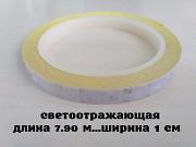 Светоотражающая полоска на велосипед длина 7.90 м. Белая из г. Борисполь