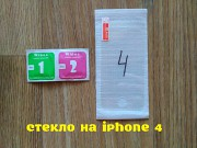 Стекло закаленное на iphone 4 защита экрана доставка из г.Борисполь