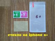 Закалённое стекло на iphone 6+ 6 плюс доставка из г.Борисполь
