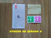 Закалённое стекло на iphone 6 Защита экрана доставка из г.Борисполь