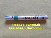Маркер Зелёный для авто-мото-вело шин из г. Борисполь
