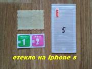 Закалённое стекло на iphone 5 доставка из г.Борисполь