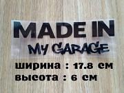 Наклейка на авто Made in my garage Чёрная из г. Борисполь