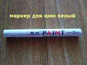 Маркер Белый для авто-мото-вело шин из г. Борисполь