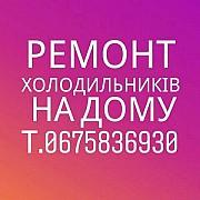 Ремонт Холодильників НА Дому Т.0675836930 Дрогобыч