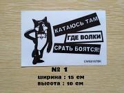 Наклейка на авто Катаюсь там где волки ср-ть боятся доставка из г.Борисполь