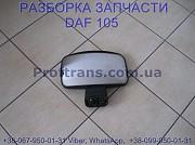 1614022, 1949305 Зеркало бордюрное Daf XF 105 Даф ХФ 105 из г. Львов