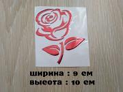 Наклейка на авто Роза Красная выпуклая доставка из г.Борисполь