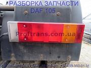1660968 Фонарь задний правый Daf XF 105 Даф ХФ 105 из г. Львов