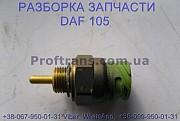 1844101, 1784834 Датчики температуры топлива Daf XF 105 Даф ХФ 105 из г. Львов