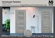 Двери Прованс Камилла/канна/милла/тесса Кривой Рог