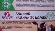Заменитель цельного молока (лактофит) мешок 25 кг. Харьков
