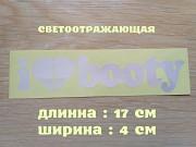 Наклейка на авто I Love Booty-я люблю добычу Белая светоотражающая доставка из г.Борисполь