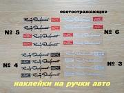 Наклейки на ручки авто светоотражающие доставка из г.Борисполь
