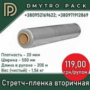 Стрейч пленка вторичка 20мкм х 500мм х 220м вес 2кг (упаковочная) Херсон