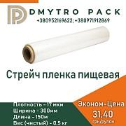 Пленка полиэтиленовая пищевая 150м х 30см х 12мкм х 0.5кг (стрейч) Херсон