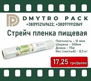 Пленка пищевая упаковочная 75м х 30см х 12мкм х 0.3кг (стрейч) Херсон