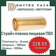 Пленка ПВХ для упаковки 1000м*38см 8мкм пищевая дыщащая (стрейч) Херсон
