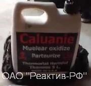 Caluanie (окислительный партеризационный термостат, Тяжёлая вода) из г. Киев
