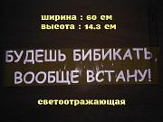 Наклейка на авто Будешь бибикать вообще встану доставка из г.Борисполь
