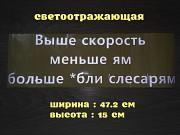 Наклейка на авто Выше скорость меньше ям больше *бли слесарям доставка из г.Борисполь