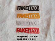 Наклейки на автомобиль Faketaxi Чёрная, красная, белая, желтая светоотражающая доставка из г.Борисполь