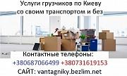 Услуги грузчиков Киев. Киев