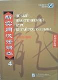 Продам Новый практический курс китайского языка доставка из г.Мариуполь
