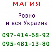 Помощь мага, Ровно и вся Украина. Kоррекция судьбы, консультация, приворот Ровно