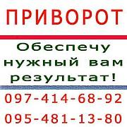 Приворот в Южноукраинске и дистанционно. Безгрешные привороты, качество гарантирую. Южноукраинск