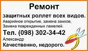 Ремонт защитных роллет всех видов Дніпро