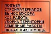 Подъем материала, грузчик, грузоперевозки, вывоз мусора Одесса Одесса