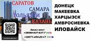 Автобус Иловайск Самара. Рейс Иловайск Самара. Расписание Иловайск Самара Донецк