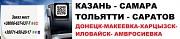 Автобус Самара Иловайск. Перевозки Самара Иловайск. Расписание Самара Иловайск Донецк