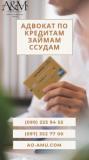 Адвокат по кредитным спорам, юрист по кредитам, займам, ссудам Харьков Харьков