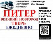 Автобус Тверь Донецк. Цены Тверь Донецк. Автобус Тверь Донецк Донецк
