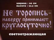 Наклейка на авто на заднее стекло Не торопись наверху принимают круглосуточно доставка из г.Борисполь