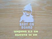 """Наклейка на авто Ребенок в машине""""baby on board"""" из г. Борисполь"""