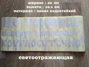 Наклейка на авто светоотражающая Не торопись наверху принимают круглосуточно из г. Борисполь