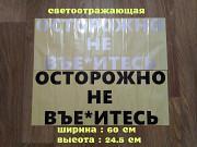 Наклейка на заднее стекло авто Осторожно не вье*итесь из г. Борисполь