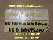 Наклейка на авто на заднее стекло Не прижимайся не в постели из г. Борисполь