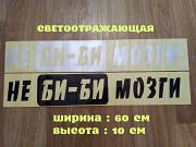 Наклейка на авто на заднее стекло Не Би-би Мозги из г. Борисполь