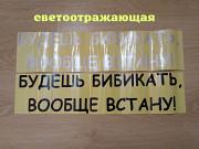 Наклейки на авто Будешь бибикать вообще встану Белая, Чёрная из г. Борисполь
