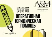 АО «адвокаты и медиаторы Украины», г. Харьков из г. Харьков