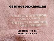 Наклейка на боковые зеркала Objects in Mirror are Losing Белая светоотражающая из г. Борисполь