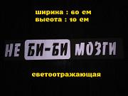 Наклейка на авто стекло Не Би-би Мозги Белая Светоотражающая из г. Борисполь