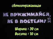 Наклейка на авто Не прижимайся не в постели Белая Светоотражающая из г. Борисполь