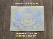 Наклейка Vip Белая светоотражающая на авто или мото из г. Борисполь